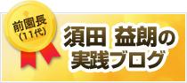 前園長(11代)須田 益朗の実践ブログ