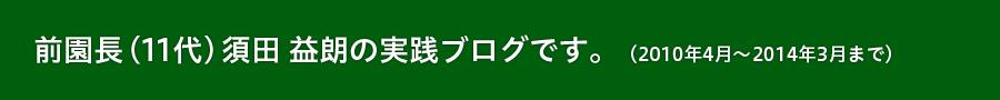 佼成育子園前園長(11代)須田 益朗の実践ブログ