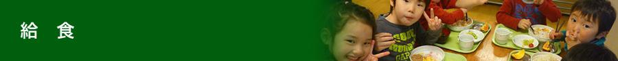 佼成育子園の給食