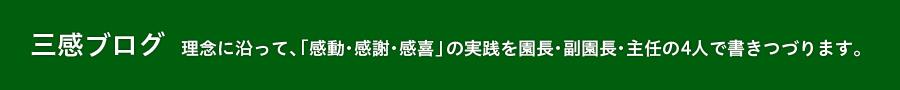 佼成育子園 三感ブログ